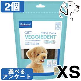 ビルバック 犬用 CETベジデントフレッシュ XS (15本入り) 2個セット 送料無料