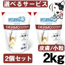 サニーペット FORZA10 (フォルツァ10) 犬用 デルモアクティブ(皮膚被毛) 2kg 2個セット 送料無料