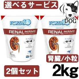 サニーペット FORZA10 (フォルツァ10) 犬用 リナールアクティブ(腎臓) 2kg 2個セット 送料無料