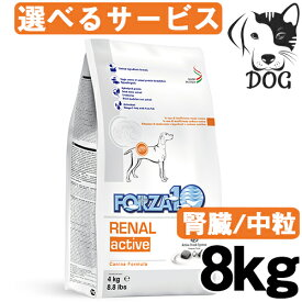 サニーペット FORZA10 (フォルツァ10) 犬用 リナールアクティブ(腎臓) 8kg(4kg×2袋) 送料無料