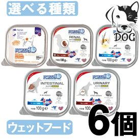 サニーペット FORZA10 (フォルツァ10) アクティウェットシリーズ 成犬用 100g 選べる6個 (リナール 腎臓/デルモ 皮膚被毛/インテスティナル 胃腸/ウリナリー 泌尿器) 送料無料