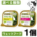 FORZA10 (フォルツァ10) エブリデイビオ 愛猫用ウエットフード 85g 選べる1個 (チキン/ビーフ)