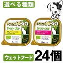 一部欠品 FORZA10 (フォルツァ10) エブリデイビオ 愛猫用ウエットフード 85g 選べる24個 (チキン/ビーフ) 送料無料