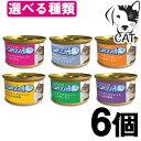 FORZA10 (フォルツァ10) 愛猫用ウエットフード メンテナンスライン 85g 6缶セット