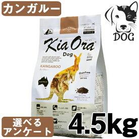 キアオラ ドッグフード カンガルー 4.5kg 送料無料