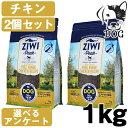 ZIWI (ジウィ) エアドライ ドックフード フリーレンジチキン 1kg 2個セット 送料無料