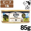 ZIWI (ジウィ) キャット缶 グラスフェッドビーフ 85g 1缶