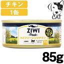 ZIWI (ジウィ) キャット缶 フリーレンジチキン 85g 1缶