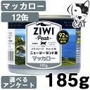 ZIWI (ジウィ) キャット缶 マッカロー 185g 12缶 送料無料
