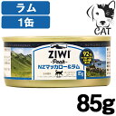 ZIWI (ジウィ) キャット缶 ラム 85g 1缶