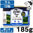 ZIWI (ジウィ) キャット缶 ラム 185g 12缶 送料無料