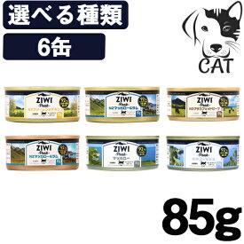 ZIWI (ジウィ) キャット缶 85g 選べる6缶セット (ラム/ビーフ/マッカロー&ラム/チキン/マッカロー/ホキフィッシュ) 送料無料