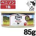 ZIWI (ジウィ) キャット缶 ベニソン 85g 1缶