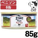 ZIWI (ジウィ) キャット缶 ベニソン 85g 6缶 送料無料