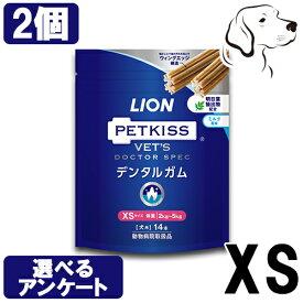 ライオン 犬用 PETKISS ベッツドクタースペック デンタルガム XS 2個セット 送料無料