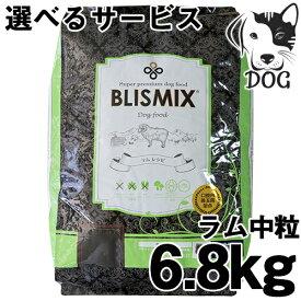 ブリスミックス 犬用 ラム 中粒 6.8kg 送料無料