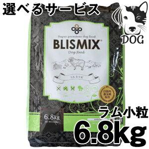 ブリスミックス 犬用 ラム 小粒 6.8kg 送料無料