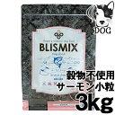 ブリスミックス 犬用 グレインフリー サーモン 小粒 3kg 送料無料