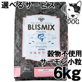 ブリスミックス 犬用 グレインフリー サーモン 小粒 6kg 送料無料