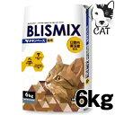 ブリスミックス 猫用 チキン 6kg 送料無料