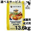 アーテミス フレッシュミックス ウェイトマネージメント アダルトドッグ 13.6kg 送料無料
