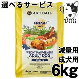 アーテミス フレッシュミックス ウェイトマネージメント アダルトドッグ 6kg 送料無料