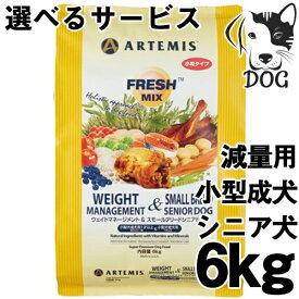 アーテミス フレッシュミックス ウェイトマネージメント&スモールシニアドッグ 6kg 送料無料