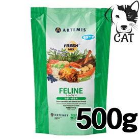 アーテミス フレッシュミックス フィーライン 500g(猫用)