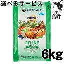 アーテミス フレッシュミックス フィーライン 6kg(猫用) 送料無料