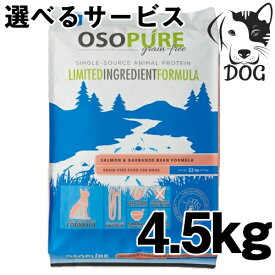 アーテミス オソピュアグレインフリー サーモン&ガルバンゾー 4.5kg 送料無料