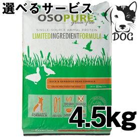 アーテミス オソピュアグレインフリー ダック&ガルバンゾー 4.5kg 送料無料
