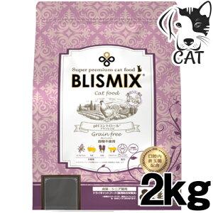 ブリスミックス 猫用 pHコントロール グレインフリー チキン 2kg 送料無料
