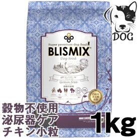 ブリスミックス 犬用 pHコントロール グレインフリー チキン小粒 1kg