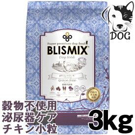 ブリスミックス 犬用 pHコントロール グレインフリー チキン小粒 3kg 送料無料
