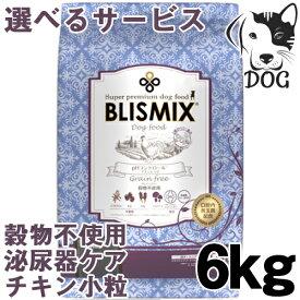 ブリスミックス 犬用 pHコントロール グレインフリー チキン小粒 6kg 送料無料