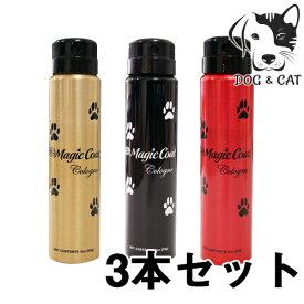 ペット用香水 FOUR PAWS フォーパウズ コロン 3本セット(黒・金・赤) 3oz 送料無料