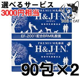 世界最高の乳酸菌EF-2001配合 動物用 PREMIUM 乳酸菌 H&J・I・N 90包×2個セット 送料無料