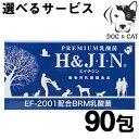 世界最高の乳酸菌EF-2001配合 動物用 PREMIUM 乳酸菌 H&J・I・N 90包 送料無料