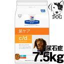 ヒルズ プリスクリプション・ダイエット 犬用 c/d (尿ケア) マルチケア 小粒 7.5kg 送料無料