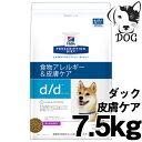 ヒルズ プリスクリプション・ダイエット 犬用 d/d (食物アレルギー&皮膚ケア) ダック&ポテト 7.5kg 送料無料