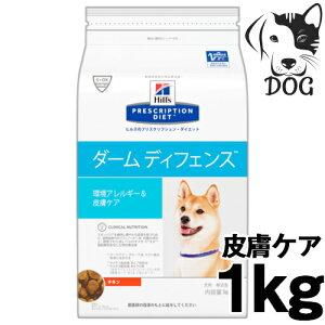 ヒルズ プリスクリプション・ダイエット 犬用 ダームディフェンス 1kg