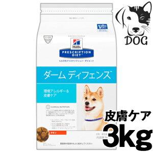 ヒルズ プリスクリプション・ダイエット 犬用 ダームディフェンス 3kg 送料無料