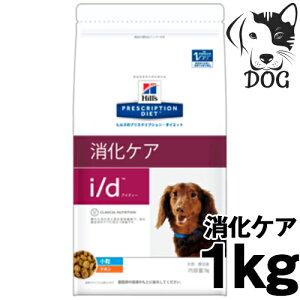 ヒルズ プリスクリプション・ダイエット 犬用 i/d (消化ケア) 小粒 1kg