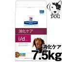 ヒルズ プリスクリプション・ダイエット 犬用 i/d (消化ケア) 小粒 7.5kg 送料無料