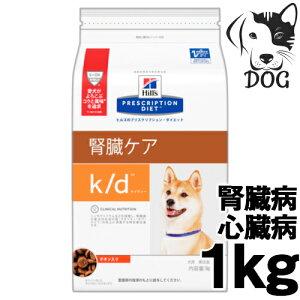 ヒルズ プリスクリプション・ダイエット 犬用 k/d (腎臓ケア) 1kg