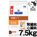 ヒルズ プリスクリプション・ダイエット 犬用 k/d (腎臓ケア) 7.5kg 送料無料