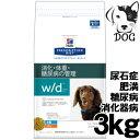 ヒルズ プリスクリプション・ダイエット 犬用 w/d (消化・体重・糖尿病の管理) 小粒 3kg 送料無料