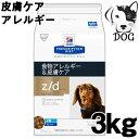 ヒルズ プリスクリプション・ダイエット 犬用 z/d (食物アレルギー&皮膚ケア) ウルトラ 3kg 送料無料