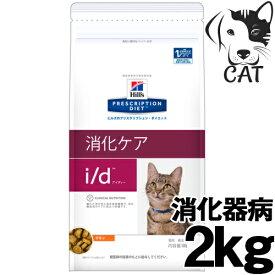 ヒルズ プリスクリプション・ダイエット 猫用 i/d (消化ケア) 2kg 送料無料