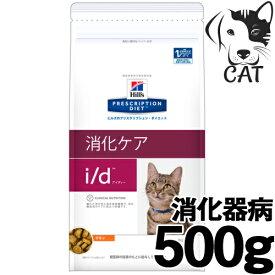 ヒルズ プリスクリプション・ダイエット 猫用 i/d (消化ケア) 500g